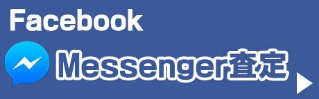 Facebook Messenger査定