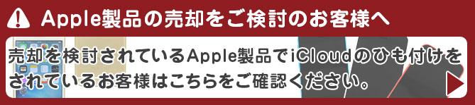 Apple製品の売却をご検討のお客様へ