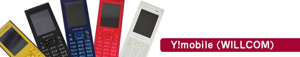 スマホ・ガラケー買取専門店 BANSO TOPY!mobile(WILLCOM)製品 買取